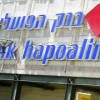 Israeli Bank Hapoalim sues Bank of America, Merrill Lynch and Countrywide for $720M